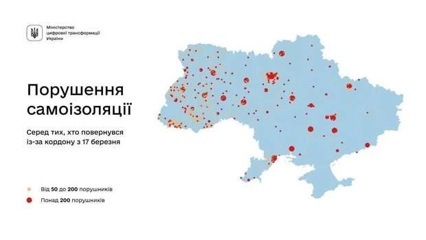 Де українці найчастіше порушують самоізоляцію: