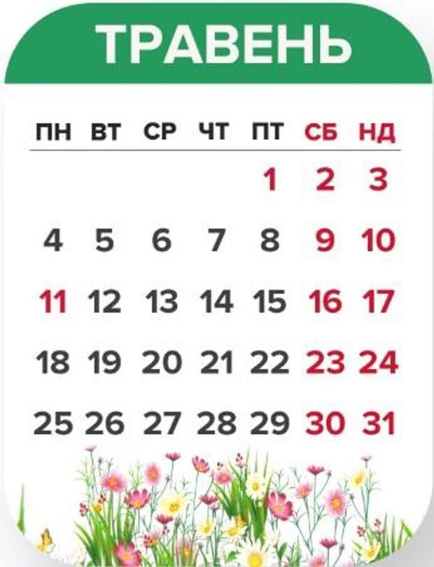 Календар вихідних та робочих днів у травні