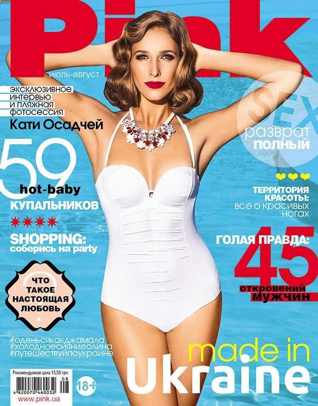 Катя Осадча на сторінках журналу