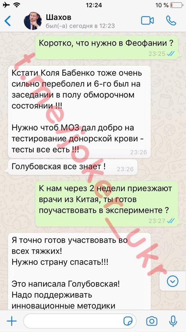 Шахов