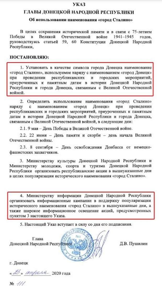 Бойовики перейменували Донецьк у Сталіно