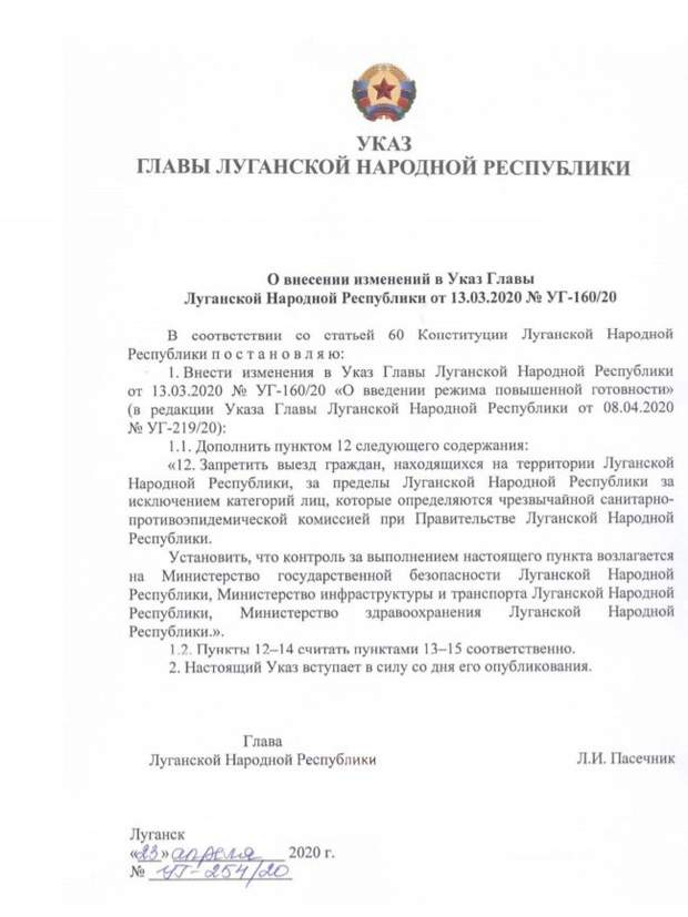 карантин у Луганську, указ