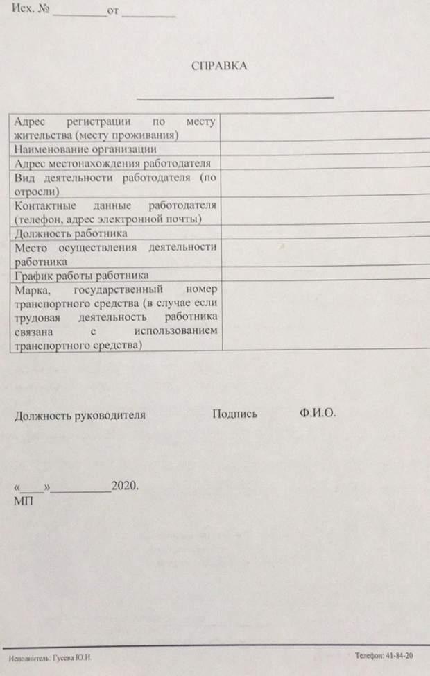 карантин в Луганську, довідка