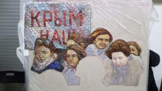мозаїка російських