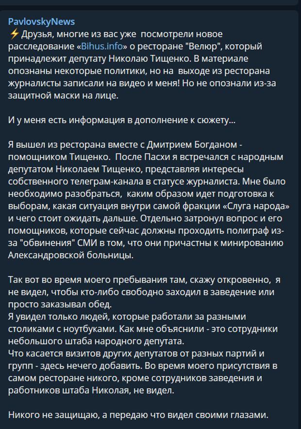 Павловський, Тищенко, журналіст, скандал, Велюр