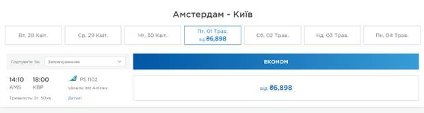 квитки на спецрейси МАУ в Україну