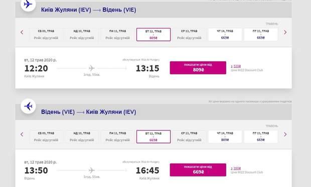 Wizz Air с 12 мая возобновляет рейсы Вена – Киев: что известно