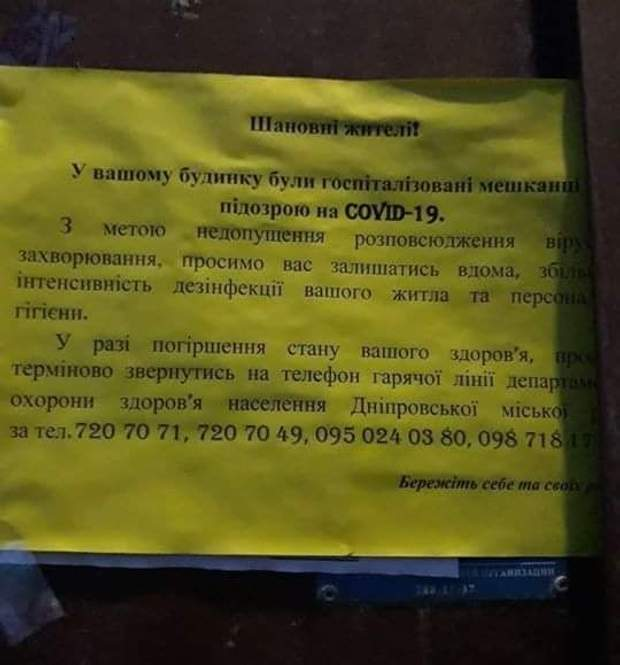 Дніпро коронавірус