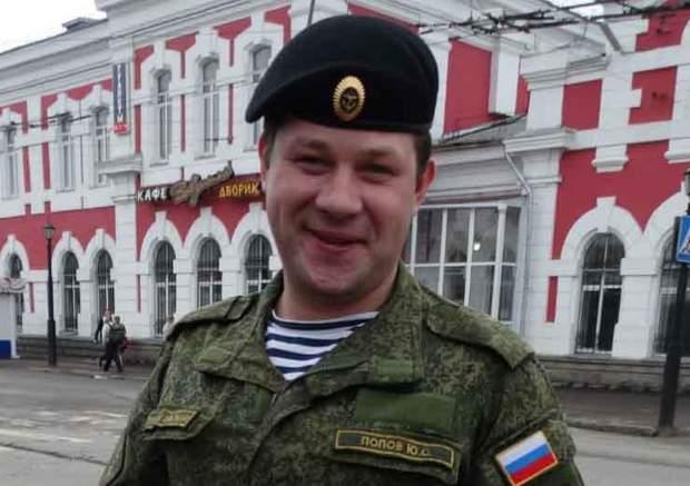 Російський матрос