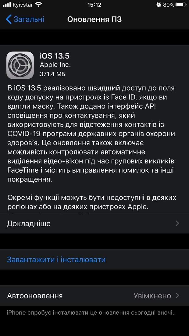 Оновлення iOS 13.5