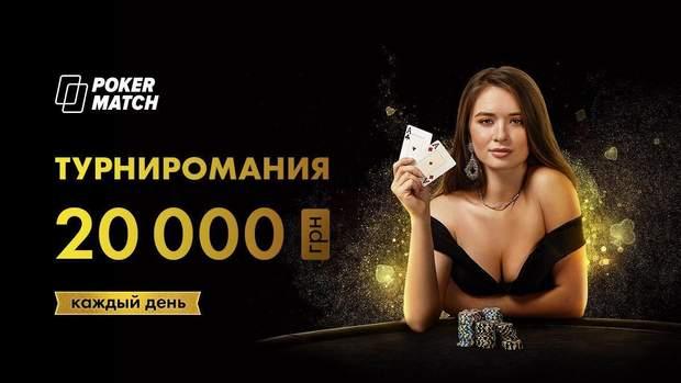 Море майских акций на PokerMatch! Миллионы призовых гривен для игроков!