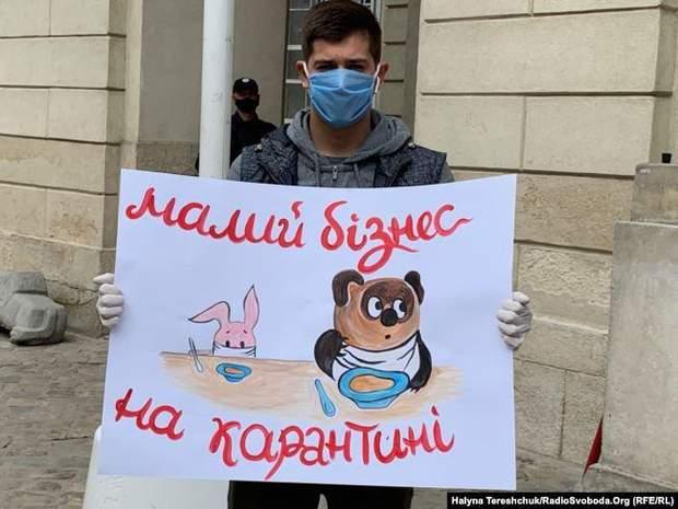 Протест проти карантину