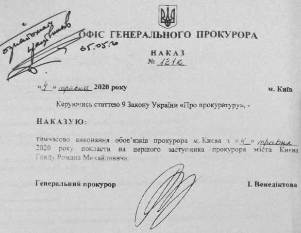 призначення прокурора києва