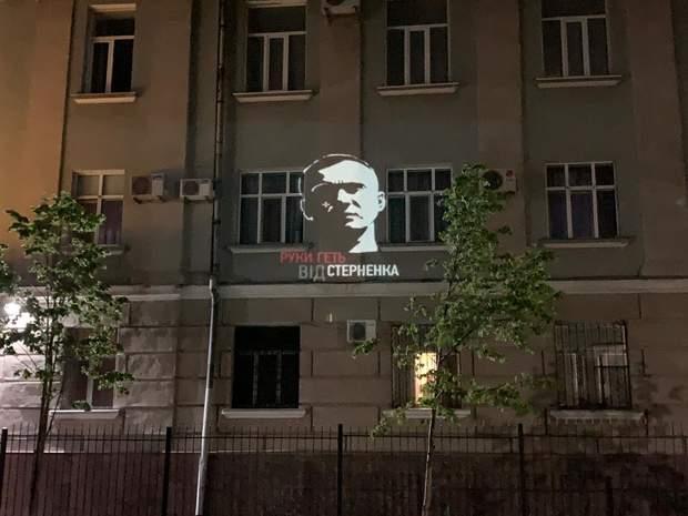 харків стерненко