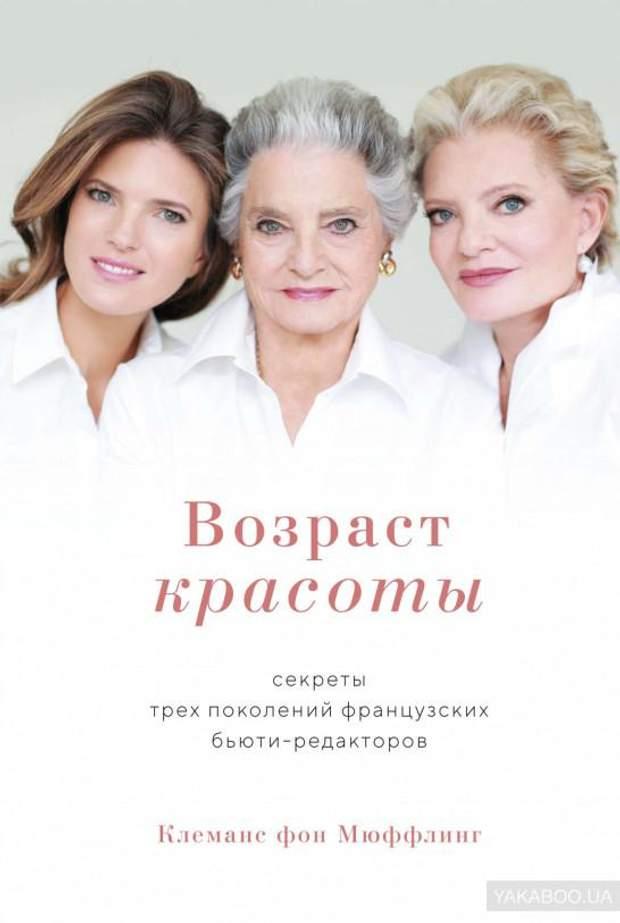 Книга про красу