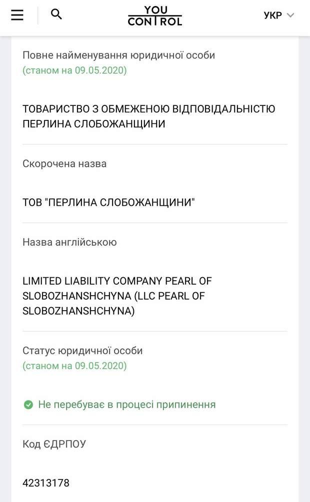 Гонитва, Харків, Гагаріна, Перлина Слобожанщини, Ісаков, Козявін