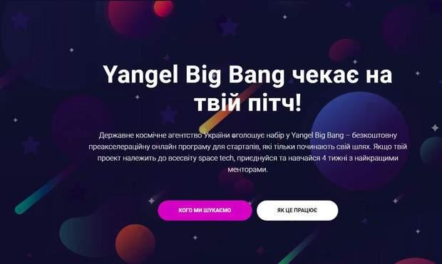 Держкосмос запускає акселератор стартапів Yangel