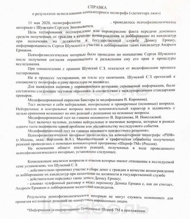 поліграф Шумського