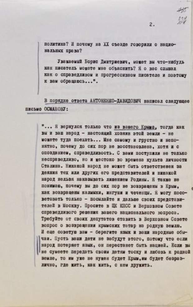 Депортация крымских татар: СБУ обнародовала архивы КГБ того времени