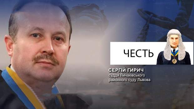 Сергій Гирич