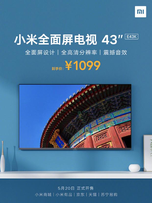 Mi TV 43