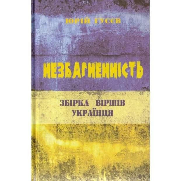 Незбагненність, книга Юрія Гусєва