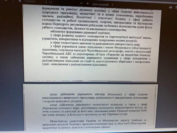 Кабмін, розділення, Міністерство енергетики та захисту довкілля, Міністерство енергетики України, Міністерство захисту навколишнього середовища та природних ресурсів України