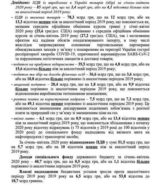Держбюджет, гроші, виконання, кошторис, Гончаренко