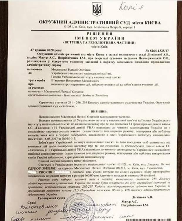 Копія рішення суду про символіку дивізії