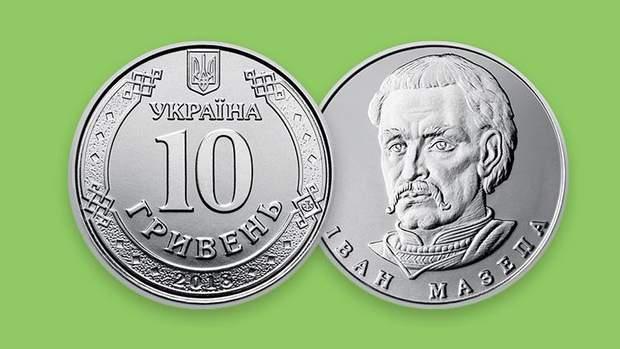 10 гривень, монети, Украъна, гроші, НБУ