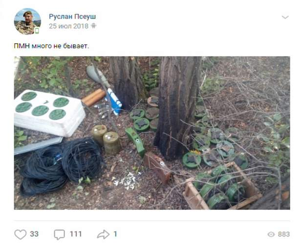 Російські міни на Донбасі