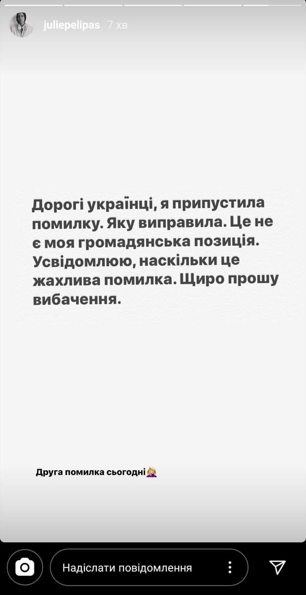 Юлія Пеліпас