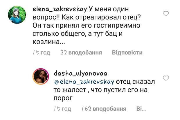 Победительница 'Холостяка-10' раскрыла реакцию отца на измену Максима Михайлюка