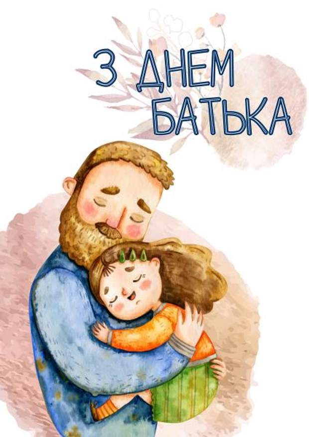 Картинки з Днем батька