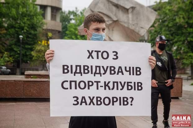 У Франківську протестують через закриття залів