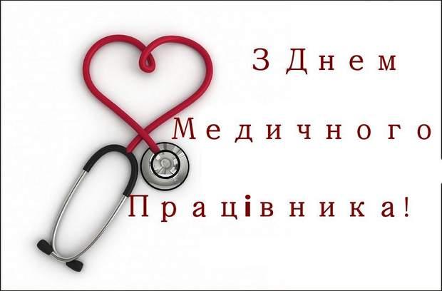 Картинки з Днем медика