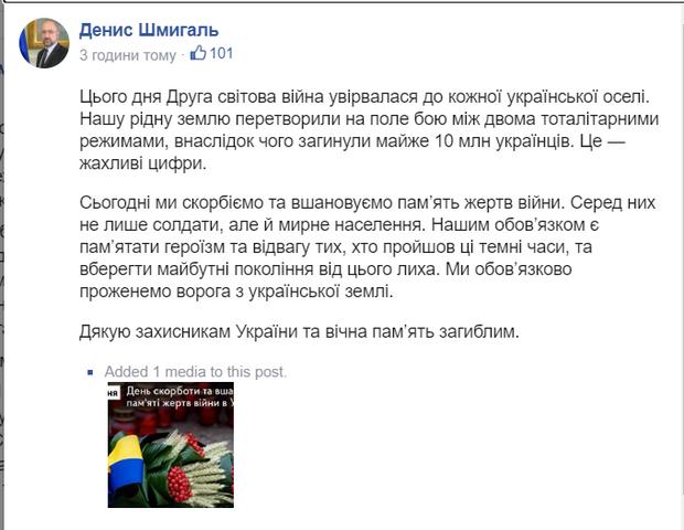 Денис Шмигаль, Друга світова, пост