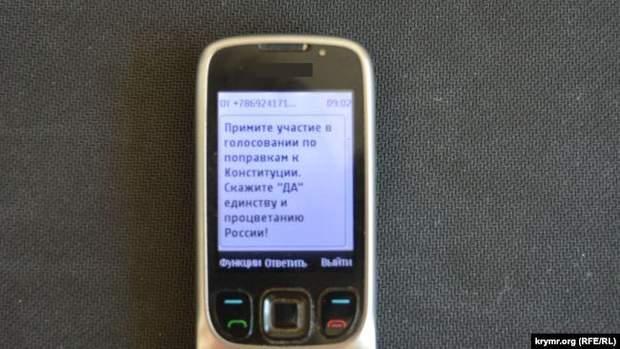 крим севастополь голосування за поправки конситуції рф смс