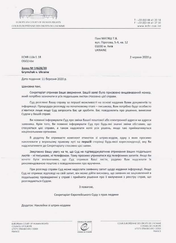 гримчак європейський суд позов