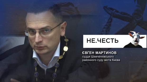Євген Мартинов