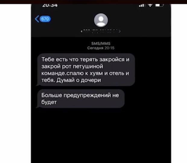 погрози Тетяні Олешко
