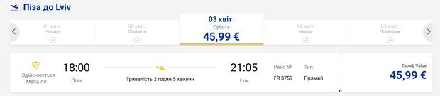 львів піза ціни рейс