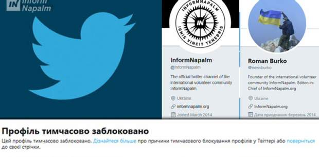 Заблоковані сторінки сайту InformNapalm