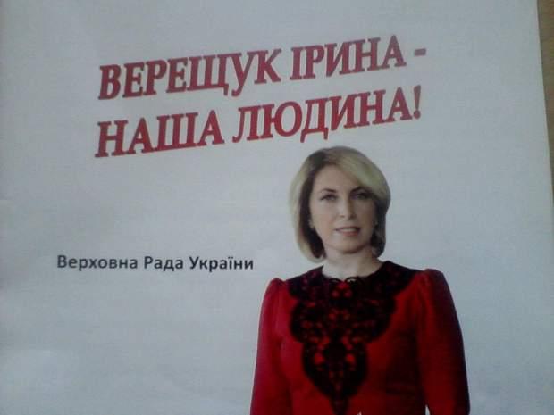 ірина верещук 2014 вибори
