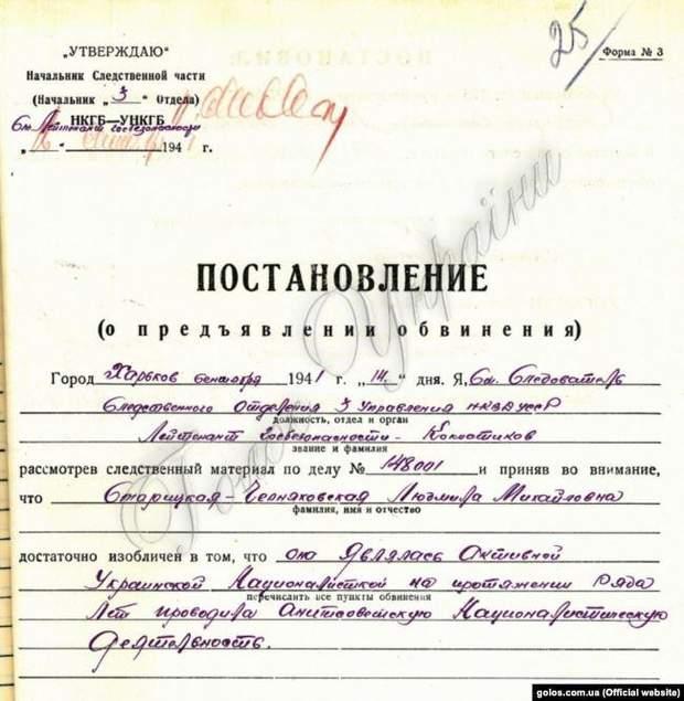 Постанова про пред'явлення звинувачення Людмилі Старицькій-Черняхівській від 14 вересня 1941 року (із архівно-слідчої справи)