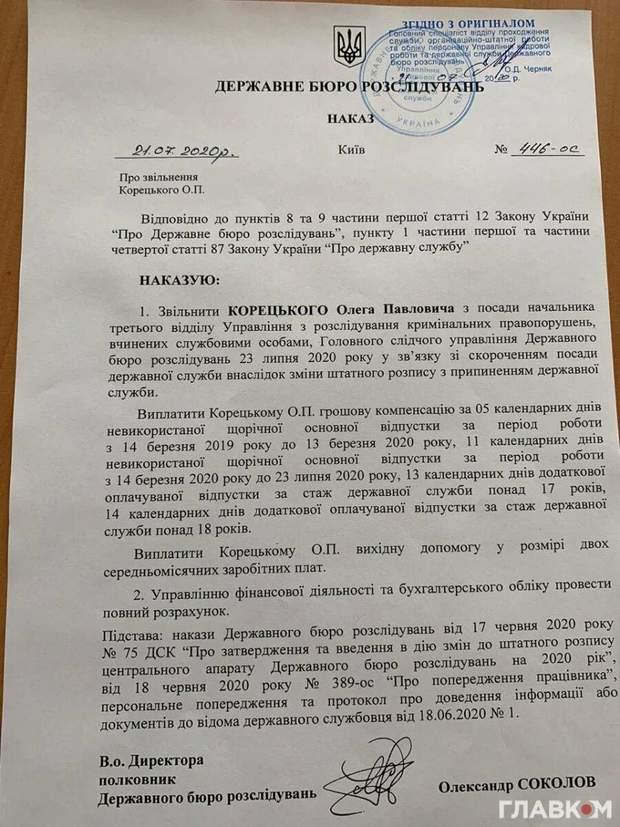 Из ГБР уволили Корецкого – руководителя следственной группы по делам Порошенко