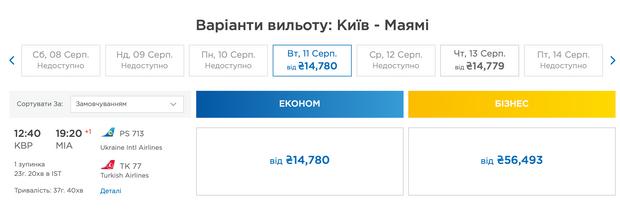 київ маямі ціни мау рейс