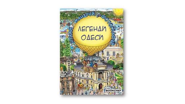 Легенди Одеси (Віммельбух)   Товстенко Сергій