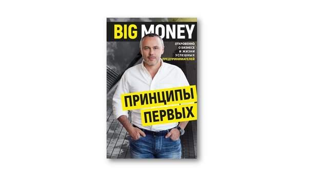 Big money. Принципи перших   Євген Черняк
