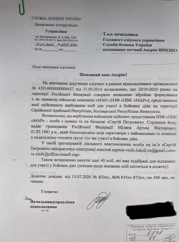 документи СБУ про вагнерівців